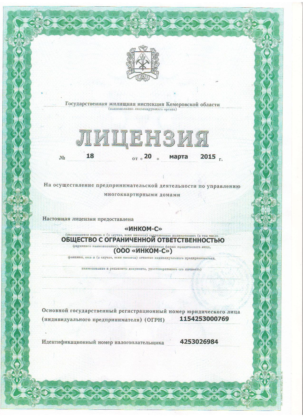 Лицензия на продажу ветпрепаратов